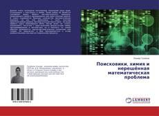 Bookcover of Поисковики, химия и нерешённая математическая проблема