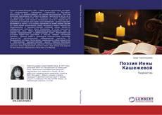 Обложка Поэзия Инны Кашежевой
