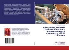Bookcover of Некоторые аспекты работы оборонно-промышленного комплекса (ОПК) России