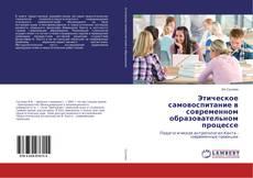 Capa do livro de Этическое самовоспитание в современном образовательном процессе