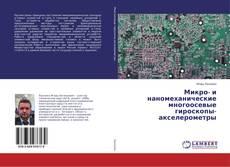Borítókép a  Микро- и наномеханические многоосевые гироскопы-акселерометры - hoz