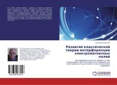 Обложка Развитие классической теории интерференции электромагнитных полей