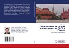 Capa do livro de Экономическая теория и опыт развития СССР и России