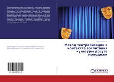 Метод театрализации в контексте воспитания культуры досуга молодежи的封面