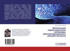 Capa do livro de Оптические характеристики полимера, имплантированного ионами металла