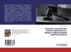 Buchcover von Генезис и развитие ответственности в сфере кадастровой деятельности