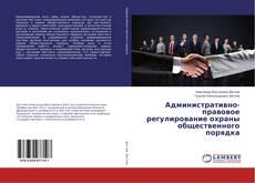 Обложка Административно-правовое регулирование охраны общественного порядка