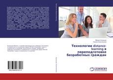 Обложка Технологии distance-learning в переподготовке безработных граждан