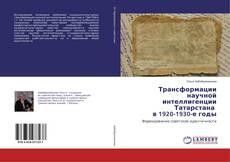 Bookcover of Трансформации научной интеллигенции Татарстана в 1920-1930-е годы