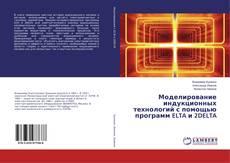 Buchcover von Моделирование индукционных технологий с помощью программ ELTA и 2DELTA