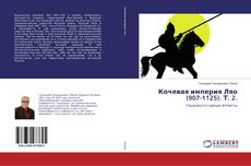 Bookcover of Кочевая империя Ляо (907-1125). Т. 2.