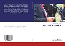 Bookcover of Просто Протозанов