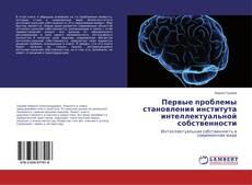 Bookcover of Первые проблемы становления института интеллектуальной собственности