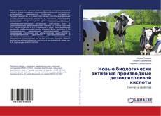 Bookcover of Новые биологически активные производные дезоксихолевой кислоты