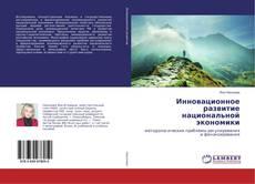 Bookcover of Инновационное развитие национальной экономики