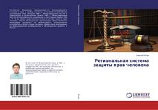 Copertina di Региональная система защиты прав человека