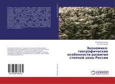 Bookcover of Экономико-географические особенности развития степной зоны России