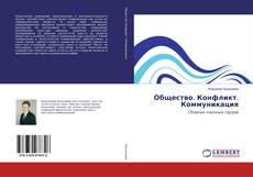 Bookcover of Общество. Конфликт. Коммуникация