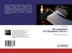 """Обложка """"От издателя"""" А.С.Пушкина. Часть 1"""