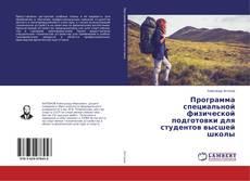 Bookcover of Программа специальной физической подготовки для студентов высшей школы