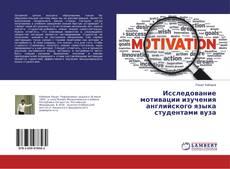 Обложка Исследование мотивации изучения английского языка студентами вуза