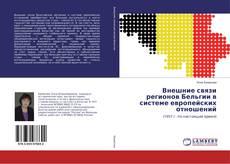 Bookcover of Внешние связи регионов Бельгии в системе европейских отношений