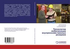 Copertina di Технологии мобилизации внутрихозяйственных резервов