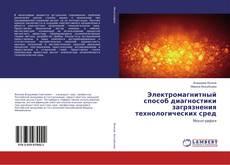 Bookcover of Электромагнитный способ диагностики загрязнения технологических сред