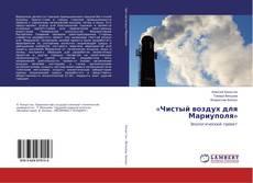 Обложка «Чистый воздух для Мариуполя»