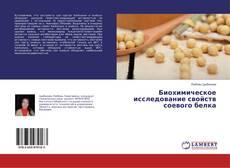 Биохимическое исследование свойств соевого белка kitap kapağı