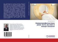 Capa do livro de Химиопрофилактика рака: есть ли свет в конце тоннеля