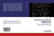 Capa do livro de Теорема отсчётов на отрезке и её обобщения