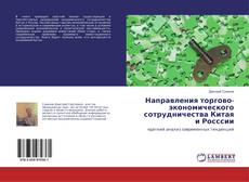 Bookcover of Направления торгово-экономического сотрудничества Китая и Росссии