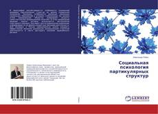 Bookcover of Социальная психология партикулярных структур