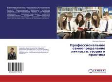 Bookcover of Профессиональное самоопределение личности: теория и практика