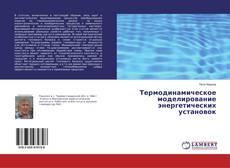 Bookcover of Термодинамическое моделирование энергетических установок