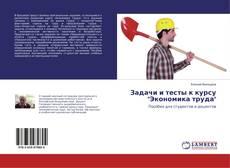 """Обложка Задачи и тесты к курсу """"Экономика труда"""""""