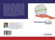 Методика обучения языкам的封面