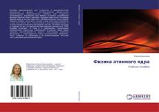 Bookcover of Физика атомного ядра
