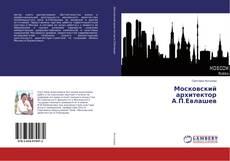 Bookcover of Московский архитектор А.П.Евлашев