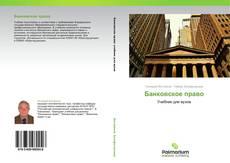 Банковское право kitap kapağı