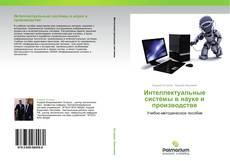 Bookcover of Интеллектуальные системы в науке и производстве