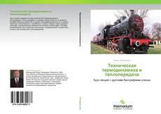 Portada del libro de Техническая термодинамика и теплопередача