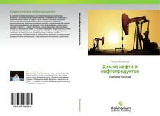 Обложка Химия нефти и нефтепродуктов