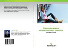Обложка Классификация неорганических веществ