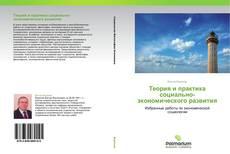 Capa do livro de Теория и практика социально-экономического развития