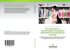 Bookcover of От прошлого к настоящему: методики обучения иностранным языкам