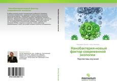 Нанобактерия-новый фактор современной экологии的封面
