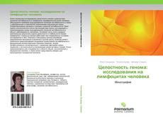 Целостность генома: исследования на лимфоцитах человека kitap kapağı