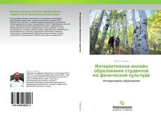 Portada del libro de Интерактивное онлайн образование студентов по физической культуре